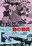 桃太郎 海の神兵 [DVD]
