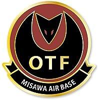 ひそねとまそたん 三沢基地 OTF部隊章 ベルクロワッペン
