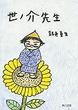世ノ介先生 (角川文庫)