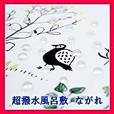 超撥水風呂敷 ながれ Field-designed by江原麻衣 大判(96×96cm乱)