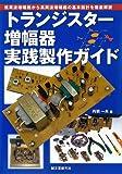トランジスター増幅器実践製作ガイド