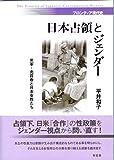 日本占領とジェンダー 米軍・売買春と日本女性たち (フロンティア現代史)