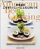 早見優のごちそうメニューとふだんのレシピ―American beef cooking (Magazine House mook)