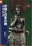 中国と日本の神―仏教、道教、儒教、神道 (「神の再発見」双書)