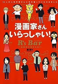 [黒澤R]の漫画家さん いらっしゃい! R's Bar ~漫画家の集まる店~ 1 漫画家さん いらっしゃい! R's Bar ~漫画家の集まる店~ (ジェッツコミックス)