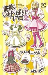 青春しょんぼりクラブ 2 (プリンセス・コミックス)
