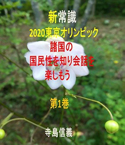 新常識 2020東京オリンピック 諸国の国民性を知り会話を楽しもうの詳細を見る