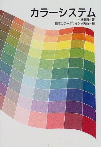 カラーシステムの詳細を見る