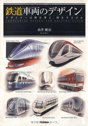 鉄道車両のデザインの詳細を見る