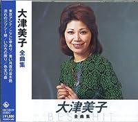 大津美子 全曲集 NKCD-8039