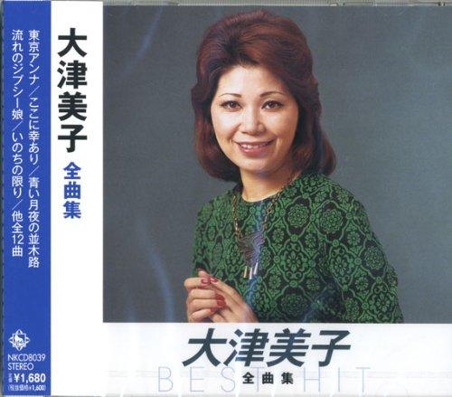 大津美子 全曲集 NKCD-8039 CDジャケット