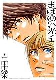 まばゆい光 / 田中鈴木 のシリーズ情報を見る