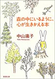 森の中にいるように、心が生きかえる本 (新潮文庫)