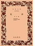 杜詩 第5冊 (岩波文庫 赤 4-5)