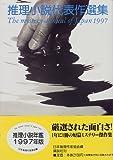 推理小説代表作選集〈1997年版〉推理小説年鑑