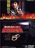 ポリス・ストーリー~香港国際警察~ [DVD]