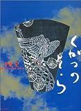 バンドスコア PE'Z 「九月の空 ‐KUGATSU NO SOLA‐」