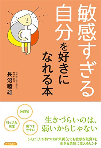 HSP(Highly Sensitive Person) 関連の本を読んだ