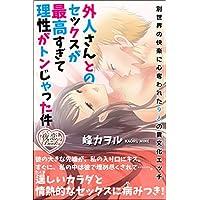 外人さんとのセックスが最高すぎて理性がトンじゃった件 別世界の快楽に心奪われた9人の異文化エッチ (夜恋Books)