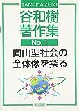 谷和樹著作集〈No.1〉向山型社会の全体像を探る (谷和樹著作集 No. 1)