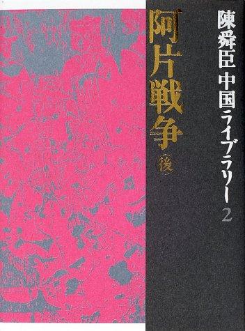 阿片戦争(後) 陳舜臣中国ライブラリー (2)