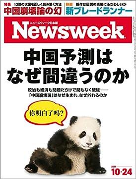 週刊ニューズウィーク日本版 「特集の書影