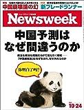 週刊ニューズウィーク日本版 「特集:中国予測はなぜ間違うのか」〈2017年10月24日号〉 [雑誌]