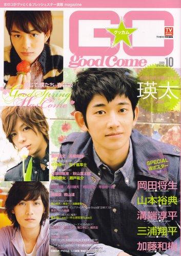 GOOD☆COME[グッカム]vol.10 (TVガイドMOOK)