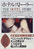 ホテル・ストーリー (中公文庫)