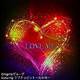 LOVE ME (feat. ラブチョピット ?たかめ?)