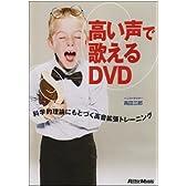 高い声で歌えるDVD [DVD] (<DVD>)