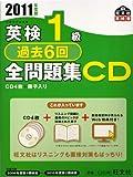 英検1級過去6回全問題集CD〈2011年度版〉 (旺文社英検書)