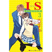 IS(3) (Kissコミックス)
