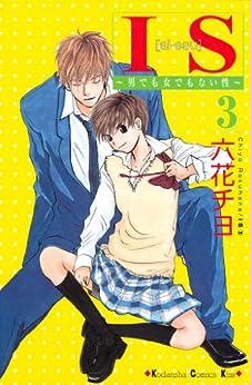 [六花チヨ]のIS(3) (Kissコミックス)