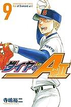ダイヤのA act2 第09巻