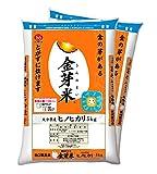 金芽米(無洗米) 大分県産ヒノヒカリ 10kg【5kg×2袋】