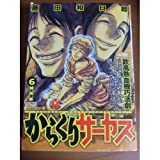 からくりサーカス 6 (My First WIDE)