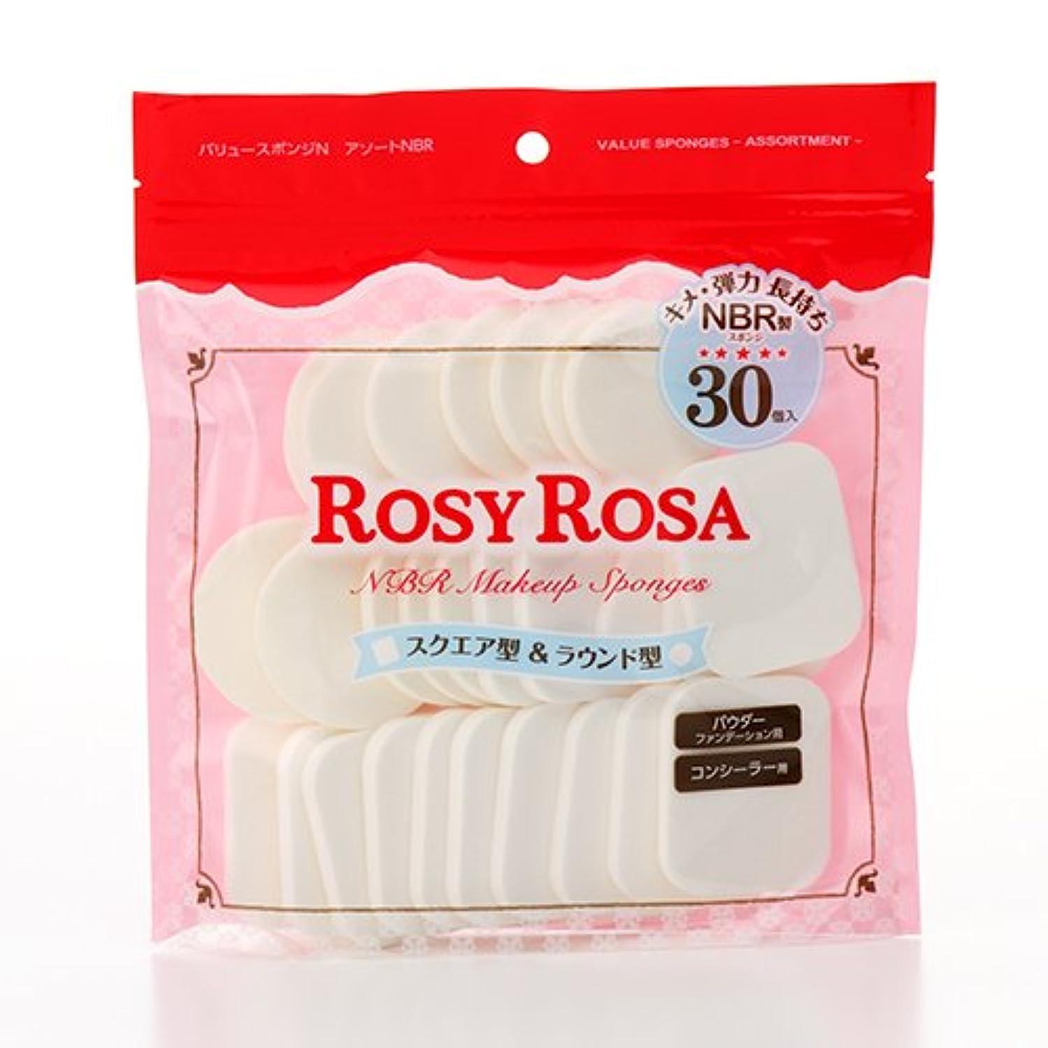 レシピ首尾一貫した策定するロージーローザ バリュースポンジN アソートNBR 30P
