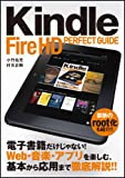 Kindle Fire HD PERFECT GUIDE (パーフェクトガイドシリーズ) 画像