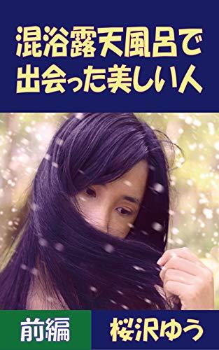 混浴露天風呂で出会った美しい人【前編】 (性転のへきれきTS文庫)