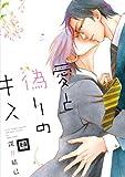 愛と偽りのキス (花音コミックス)