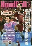 スポーツイベントハンドボール 2017年 02 月号 [雑誌]