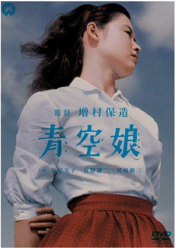 青空娘 [DVD]の詳細を見る