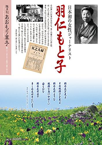 あおもり草子246号 日本初の女性ジャーナリスト 羽仁もと子