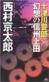 十津川警部 幻想の信州上田 (講談社ノベルス)
