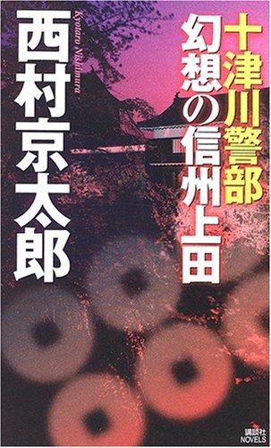 十津川警部 幻想の信州上田 (講談社ノベルス)の詳細を見る