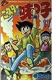 ミスター味っ子 17 (少年マガジンコミックス)