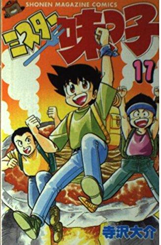 ミスター味っ子 17 (少年マガジンコミックス)の詳細を見る