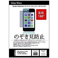 メディアカバーマーケット ASUS ZenFone 2 ZE551ML-GD32S4 SIMフリー [5.5インチ(1920x1080)]機種で使える【のぞき見防止 反射防止 フィルム】 左右方向からの覗き見防止