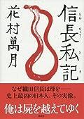 花村萬月『信長私記』の表紙画像